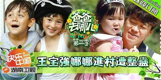 China prohíbe que los niños protagonicen 'reality shows' en la tele