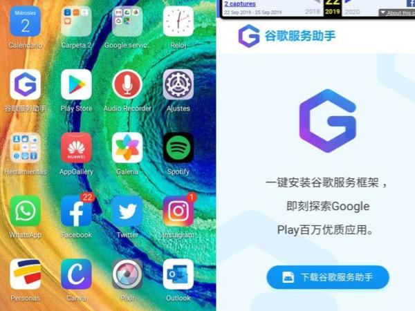 LzPlay Google Huawei