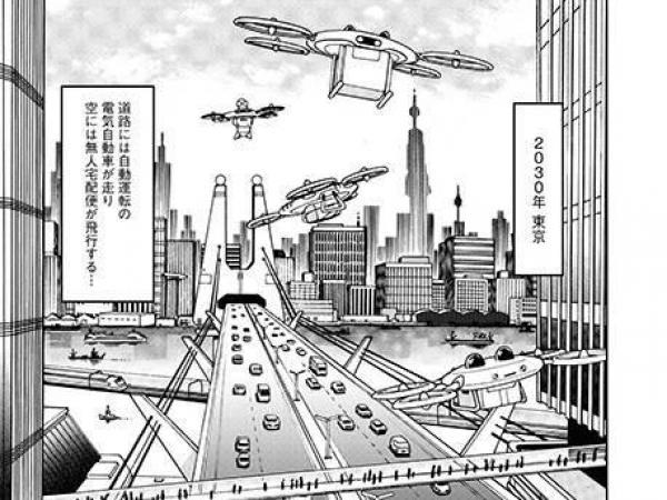 Manga japonés creado por IA